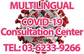 MULTILINGUAL COVID-19 Consultation Center 電話:03-6233-9266