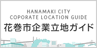 花巻市企業立地ガイド HANAMAKI CITY COPORATE LOCATION GUIDE